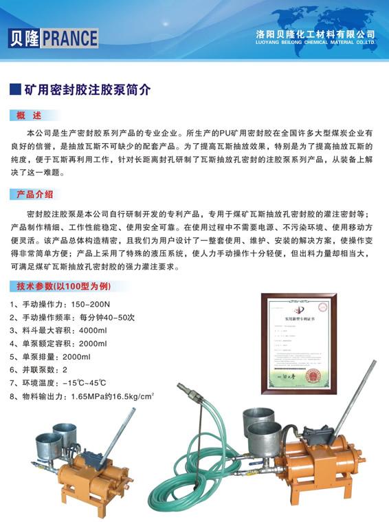 矿用密封胶注胶泵(注胶泵,矿用密封胶专用)