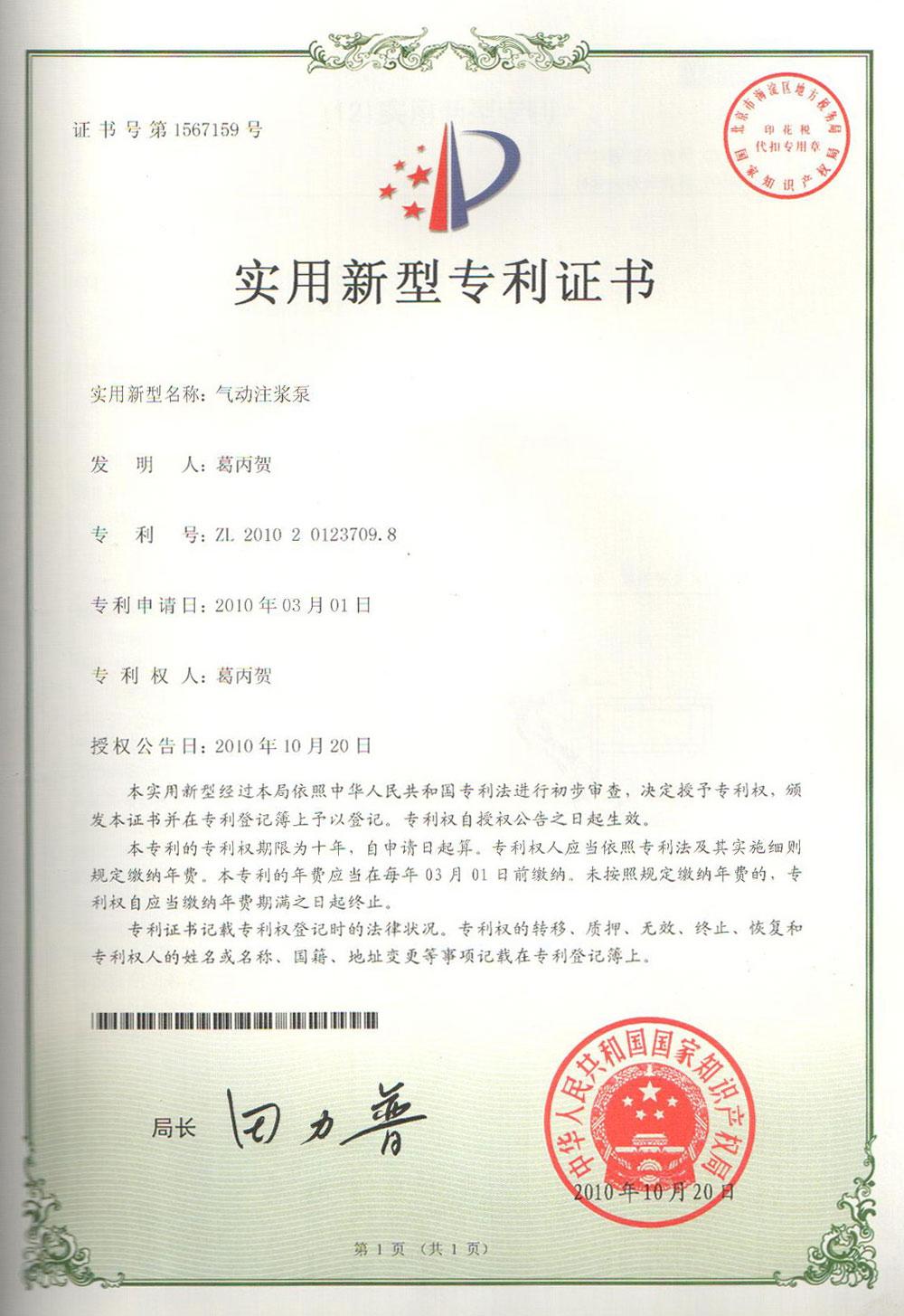 气动注浆泵专利证书