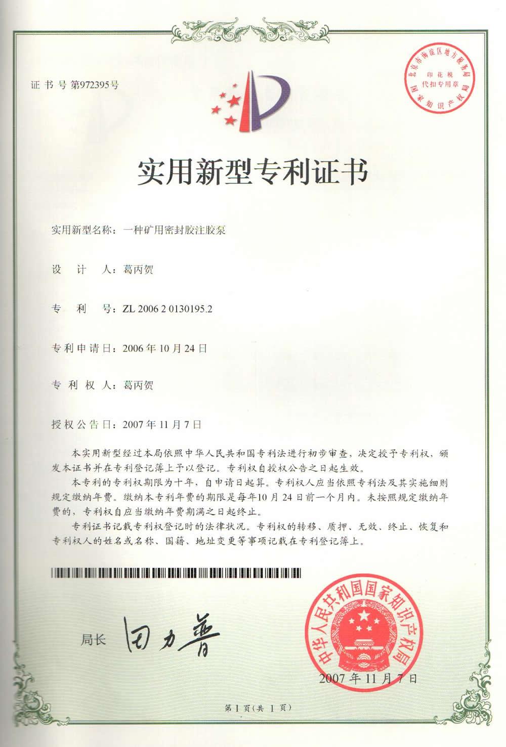 一种矿用密封胶注胶泵专利证书原件